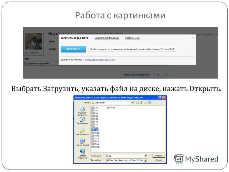 Работа с картинками Выбрать Загрузить, указать файл на диске, нажать Открыть.