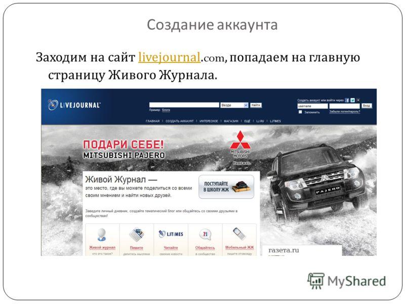 Создание аккаунта Заходим на сайт livejournal.com, попадаем на главную страницу Живого Журнала.livejournal