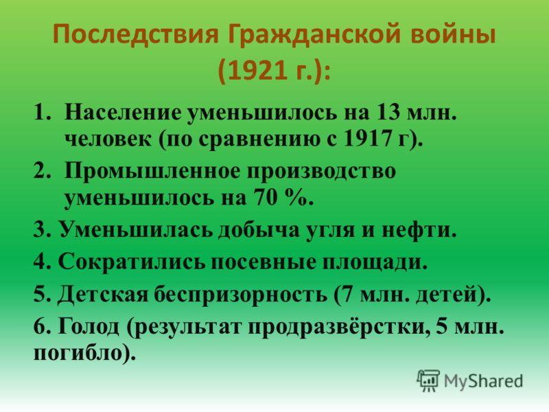 Последствия гражданской войны 1921 г 1