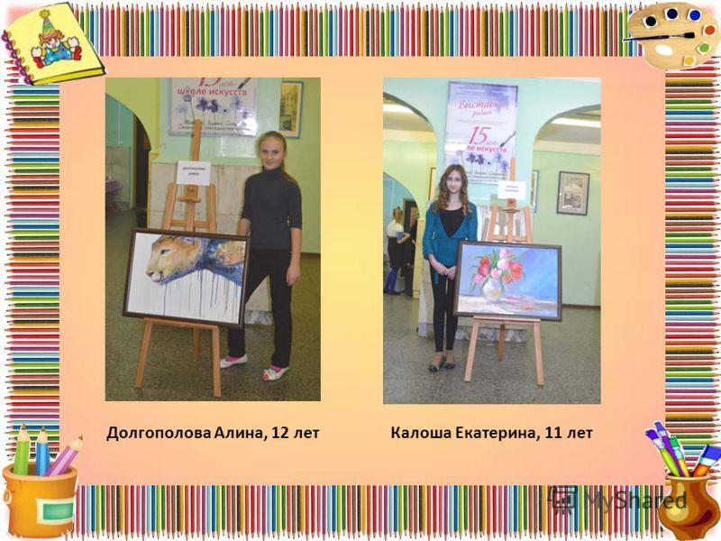 Калоша Екатерина, 11 летДолгополова Алина, 12 лет