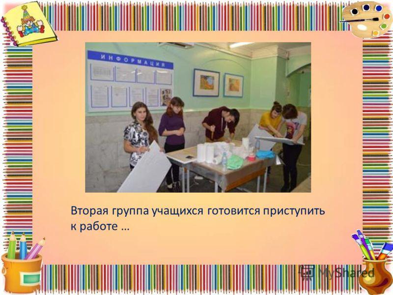Вторая группа учащихся готовится приступить к работе …