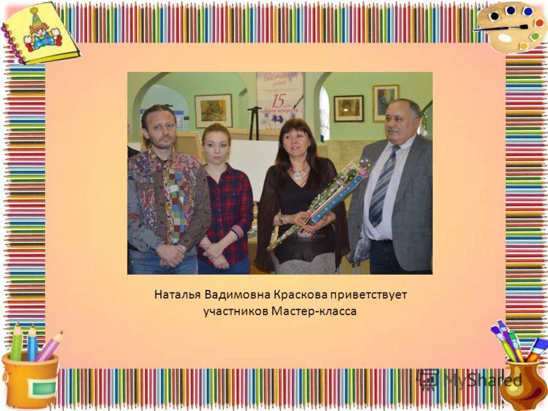 Наталья Вадимовна Краскова приветствует участников Мастер-класса