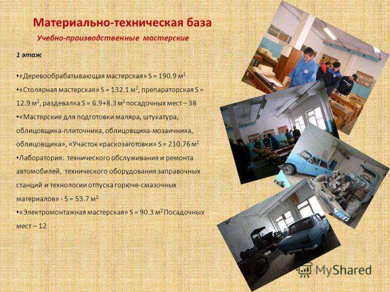 Учебно-производственные мастерские 1 этаж «Деревообрабатывающая мастерская» S = 190.9 м 2 «Столярная мастерская» S = 132.1 м 2, препараторская S = 12.9 м 2, раздевалка S = 6.9+8.3 м 2 посадочных мест – 38 «Мастерские для подготовки маляра, штукатура,
