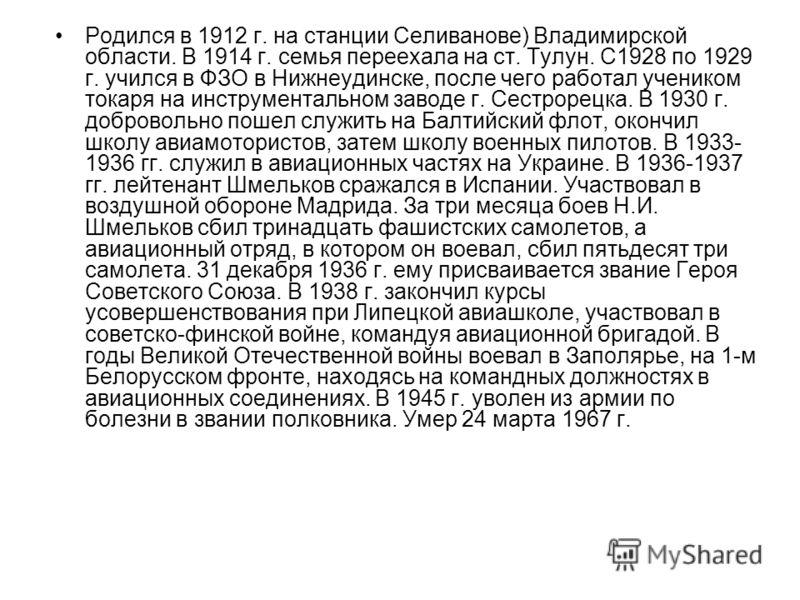 Родился в 1912 г. на станции Селиванове) Владимирской области. В 1914 г. семья переехала на ст. Тулун. С1928 по 1929 г. учился в ФЗО в Нижнеудинске, после чего работал учеником токаря на инструментальном заводе г. Сестрорецка. В 1930 г. добровольно п
