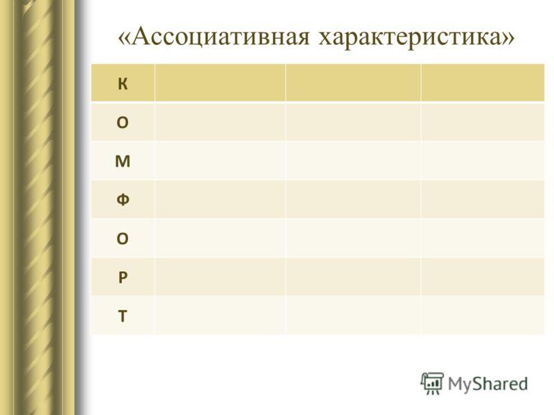 «Ассоциативная характеристика» К О М Ф О Р Т