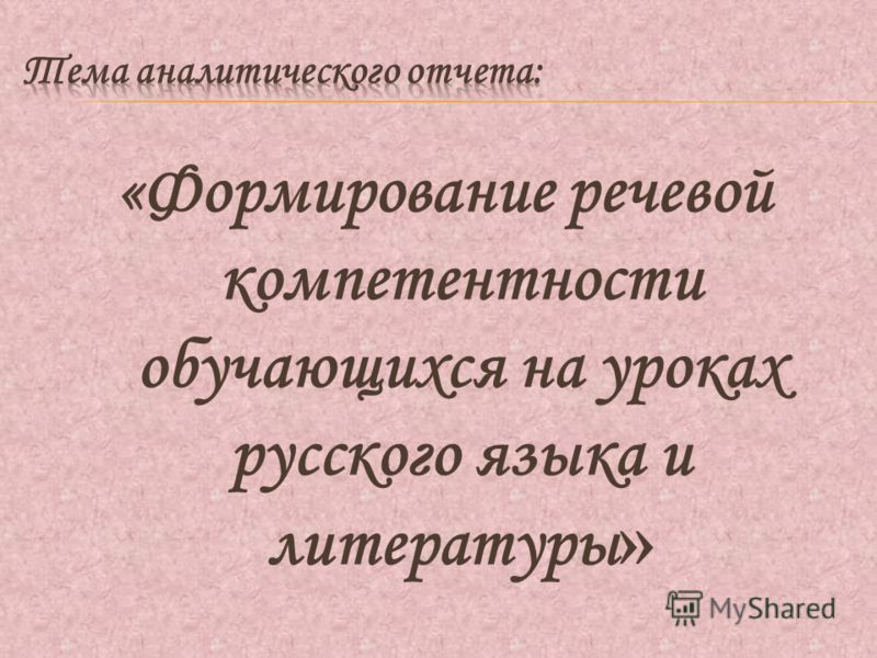 «Формирование речевой компетентности обучающихся на уроках русского языка и литературы »