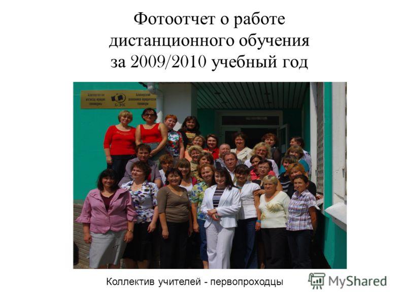 Фотоотчет о работе дистанционного обучения за 2009/2010 учебный год Коллектив учителей - первопроходцы