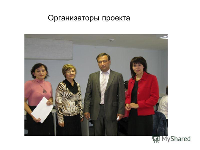 Организаторы проекта