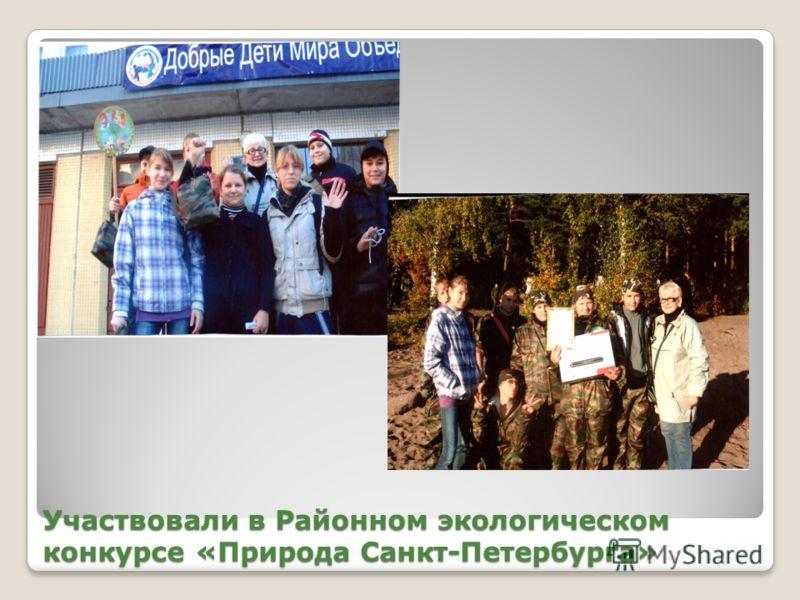 Участвовали в Районном экологическом конкурсе «Природа Санкт-Петербурга»