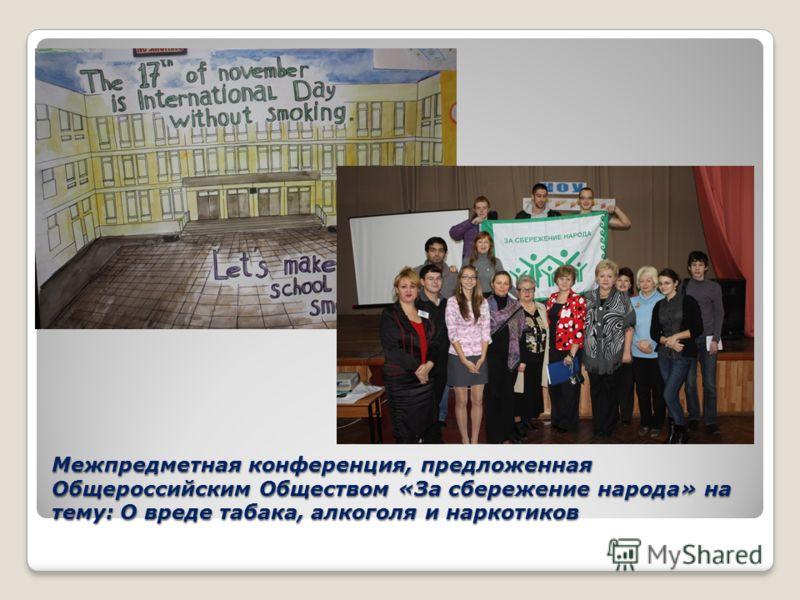Межпредметная конференция, предложенная Общероссийским Обществом «За сбережение народа» на тему: О вреде табака, алкоголя и наркотиков