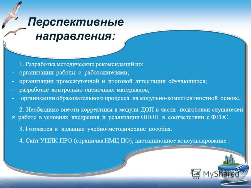 1. Разработка методических рекомендаций по: -организации работы с работодателями; -организации промежуточной и итоговой аттестации обучающихся; -разработке контрольно-оценочных материалов; - организации образовательного процесса на модульно-компетент