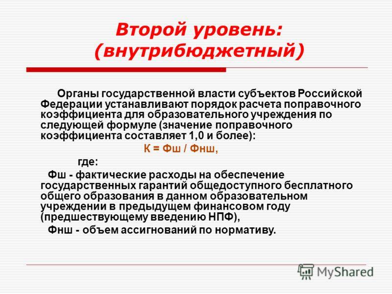 Второй уровень: (внутрибюджетный) Органы государственной власти субъектов Российской Федерации устанавливают порядок расчета поправочного коэффициента для образовательного учреждения по следующей формуле (значение поправочного коэффициента составляет