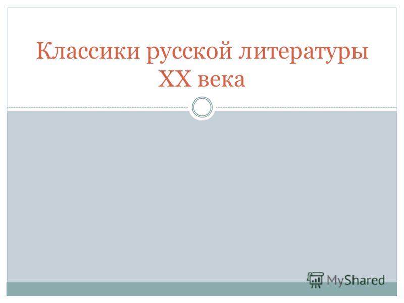 Классики русской литературы XX века