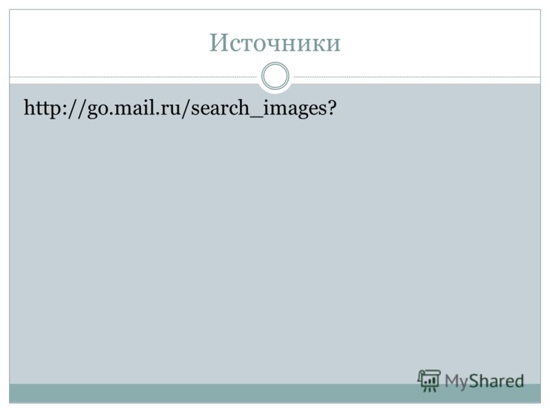 Источники http://go.mail.ru/search_images?