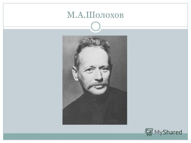 М.А.Шолохов