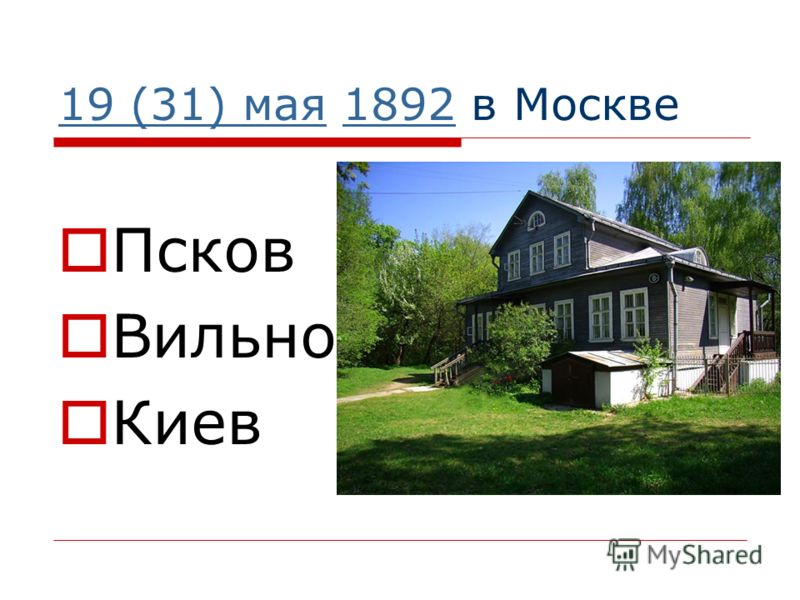 19 (31) мая19 (31) мая 1892 в Москве1892 Псков Вильно Киев