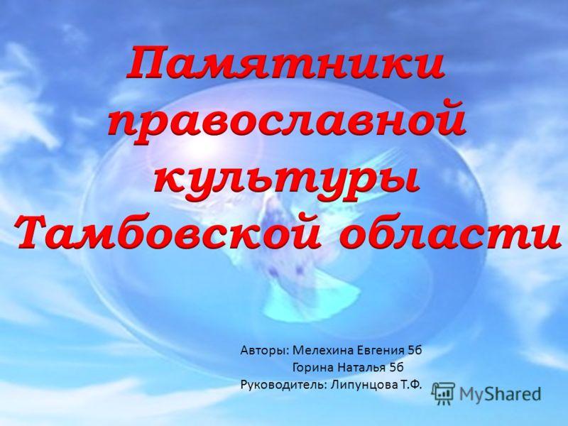 Авторы: Мелехина Евгения 5б Горина Наталья 5б Руководитель: Липунцова Т.Ф.
