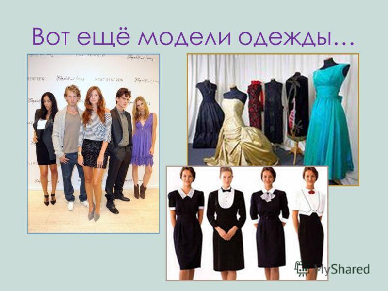 У человека будет возможность шить одежду известным людям.