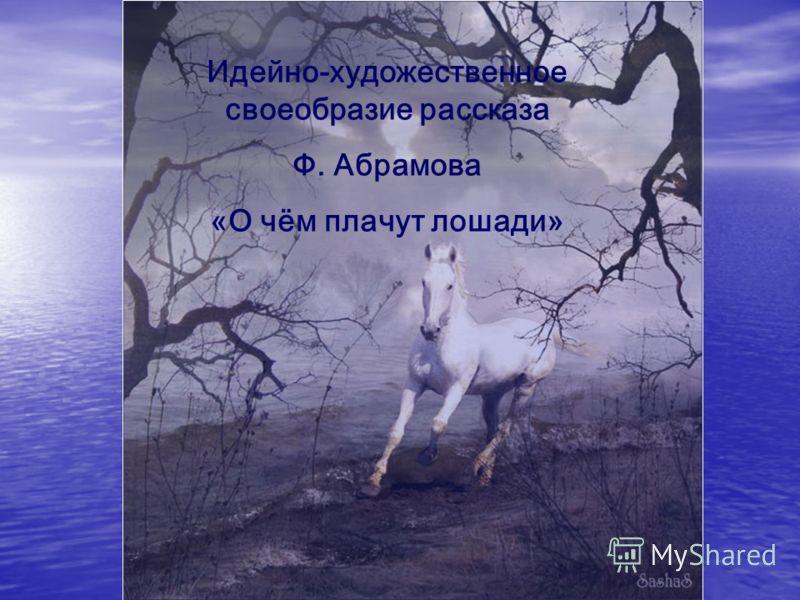 Идейно-художественное своеобразие рассказа Ф. Абрамова «О чём плачут лошади»