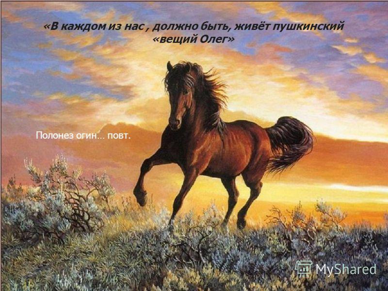 «В каждом из нас, должно быть, живёт пушкинский «вещий Олег» Полонез огин… повт.