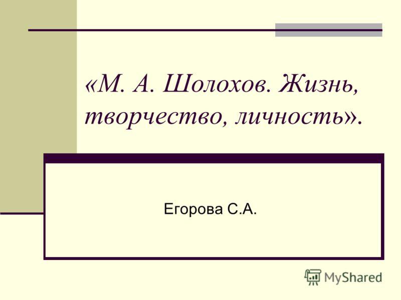 «М. А. Шолохов. Жизнь, творчество, личность». Егорова С.А.