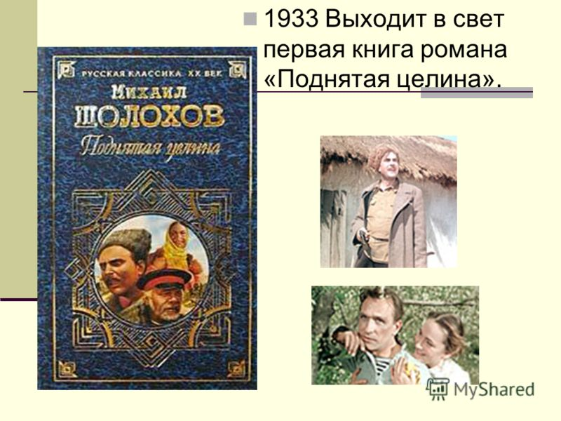 1933 Выходит в свет первая книга романа «Поднятая целина».