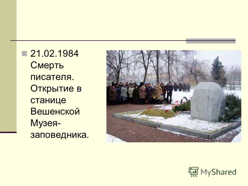21.02.1984 Смерть писателя. Открытие в станице Вешенской Музея- заповедника.