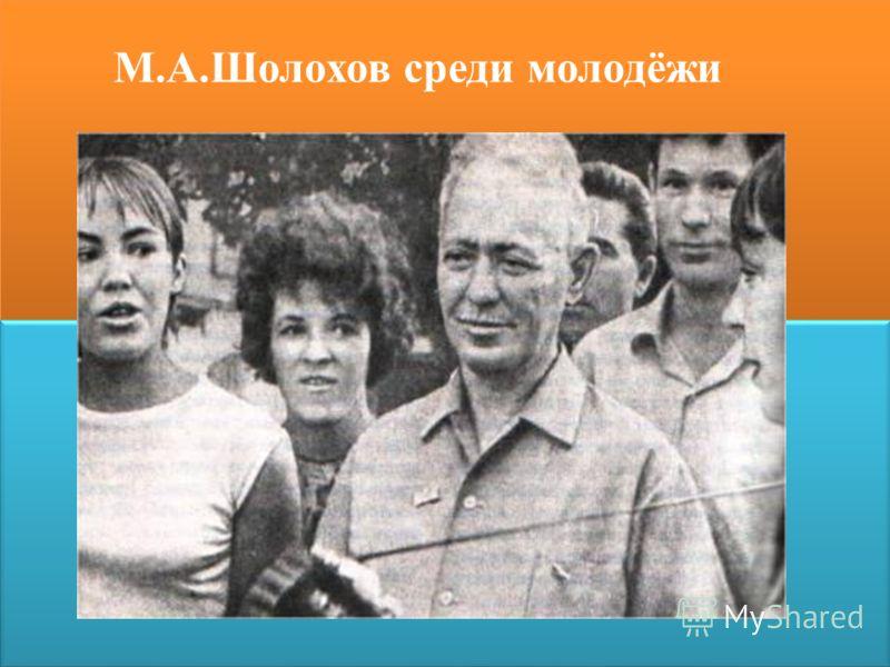 М.А.Шолохов среди молодёжи