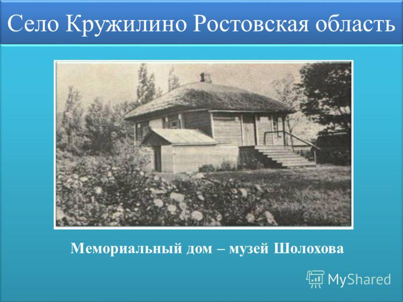 Село Кружилино Ростовская область Мемориальный дом – музей Шолохова