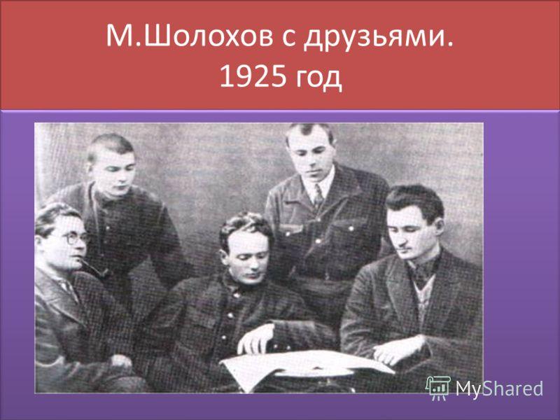 Михаил александрович шолохов 1905 1984