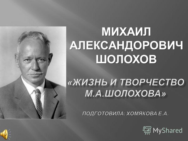 МИХАИЛ АЛЕКСАНДОРОВИЧ ШОЛОХОВ
