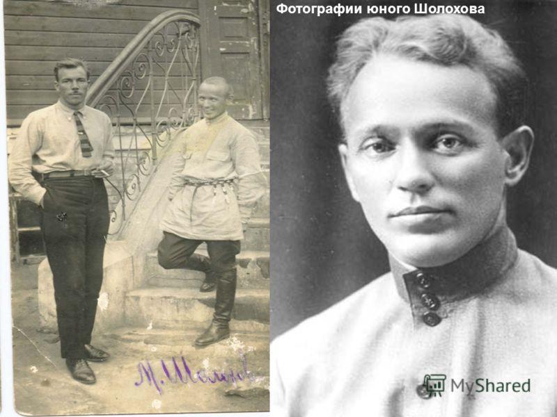 Фотографии юного Шолохова