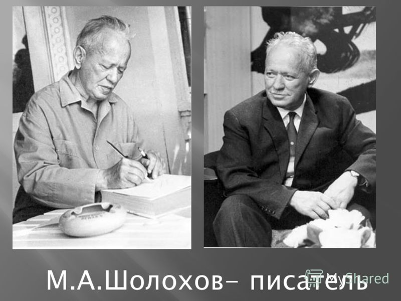 М.А.Шолохов- писатель