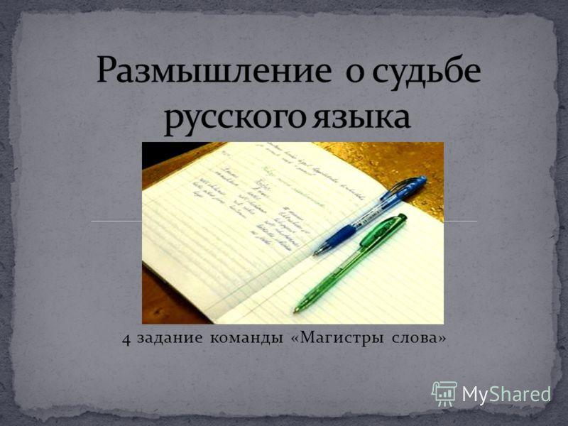 4 задание команды «Магистры слова»