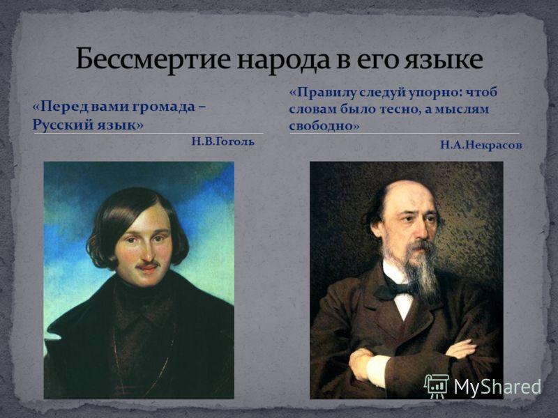 «Перед вами громада – Русский язык» Н.В.Гоголь « Правилу следуй упорно: чтоб словам было тесно, а мыслям свободно» Н.А.Некрасов