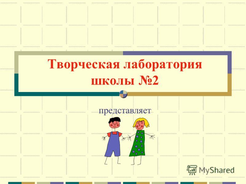 Творческая лаборатория школы 2 представляет