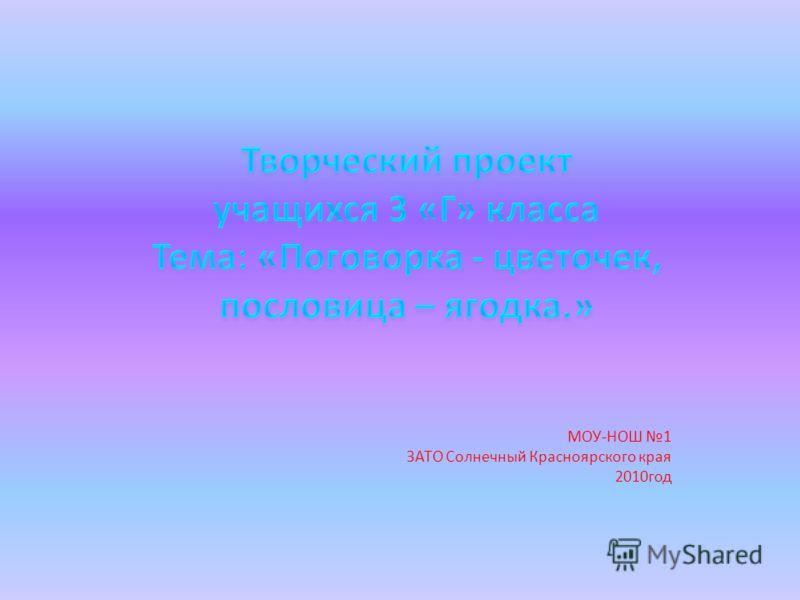 МОУ-НОШ 1 ЗАТО Солнечный Красноярского края 2010год