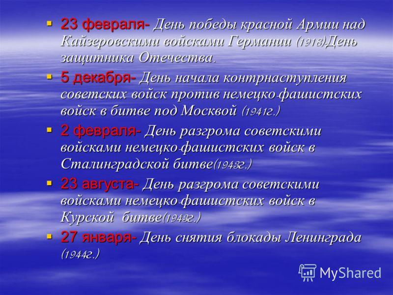 Великие полководцы Ф.Ф.Ушаков М.И. Кутузов П.С. Нахимов
