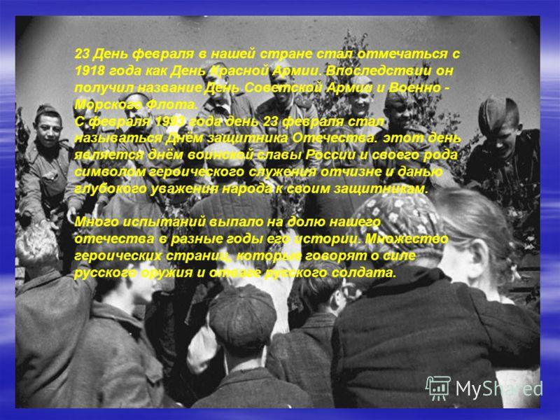 9 Мая –День победы советского народа в Великой отечественной войне 1941- 1945годов(1945г.)