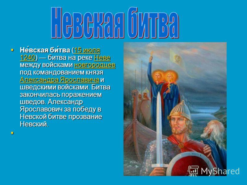 23 День февраля в нашей стране стал отмечаться с 1918 года как День Красной Армии. Впоследствии он получил название День Советской Армии и Военно - Морского Флота. С февраля 1993 года день 23 февраля стал называться Днём защитника Отечества. этот ден