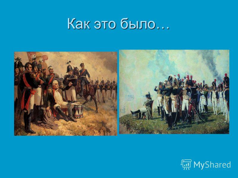 Бороди́нское сраже́ние (во французской традиции сражение на Москве-реке, фр. Bataille de la Moskowa) крупнейшее сражение Отечественной войны 1812 года между русской и французской армиями. Состоялось 7 сентября (26 августа по старому стилю) 1812 г. у
