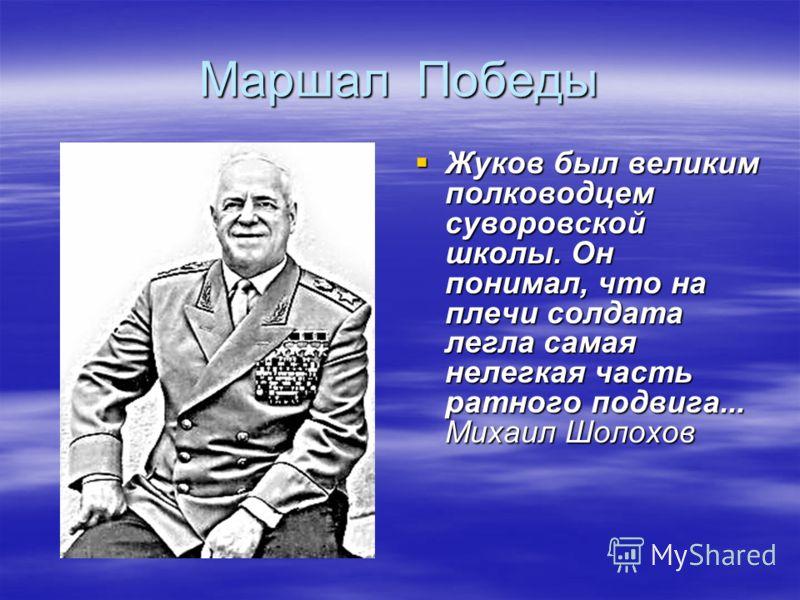 Георгий Константинович Жуков За свою многовековую историю Российское государство неоднократно подвергалось агрессии. Русскому народу много раз приходилось с оружием в руках вести жестокие, и, подчас неравные сражения, в которых проявили свое полковод