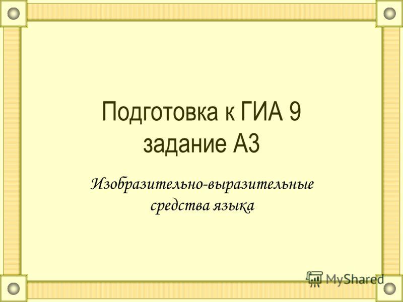 Подготовка к ГИА 9 задание А3 Изобразительно-выразительные средства языка