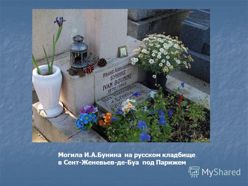 Могила И.А.Бунина на русском кладбище в Сент-Женевьев-де-Буа под Парижем