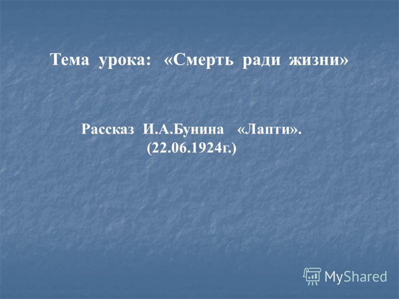 Тема урока: «Смерть ради жизни» Рассказ И.А.Бунина «Лапти». (22.06.1924г.)