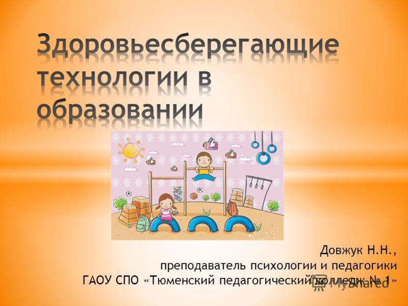 Довжук Н.Н., преподаватель психологии и педагогики ГАОУ СПО «Тюменский педагогический колледж 1»