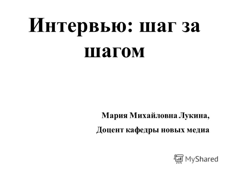 Интервью: шаг за шагом Мария Михайловна Лукина, Доцент кафедры новых медиа