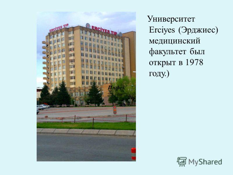 Университет Erciyes (Эрджиес) медицинский факультет был открыт в 1978 году.) Инфек