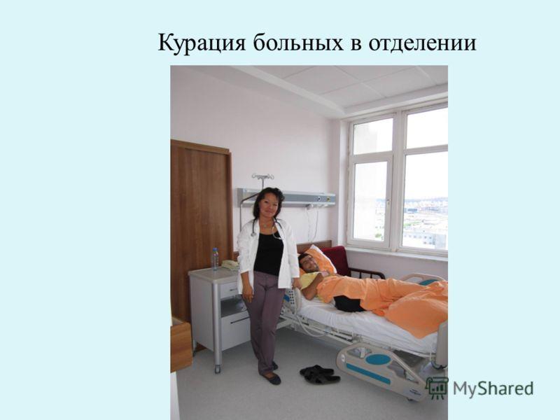Курация больных в отделении