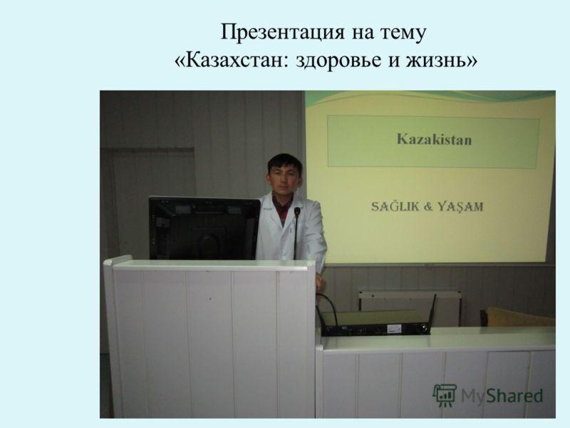 Презентация на тему «Казахстан: здоровье и жизнь»